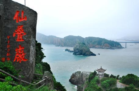 门票 洞头仙叠岩             仙叠岩景区位于浙江省洞头本岛东南部
