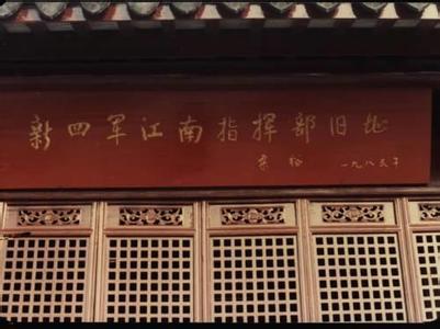 """云塔风鹅:由溧阳市云塔畜禽肉制品有限公司生产的""""云塔""""牌风鹅,被选"""
