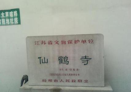 扬州仙鹤寺与广州怀圣