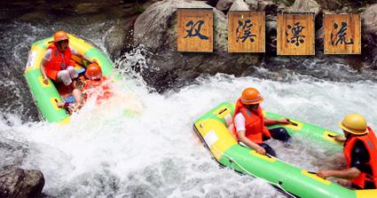 杭州双溪漂流旅游景区  预订须知  双溪竹海竹筏