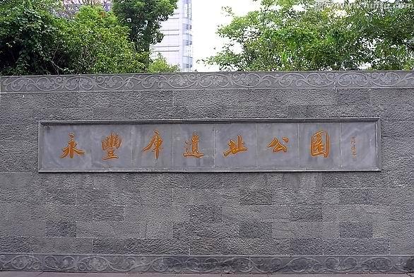 烟台 东海神庙遗址