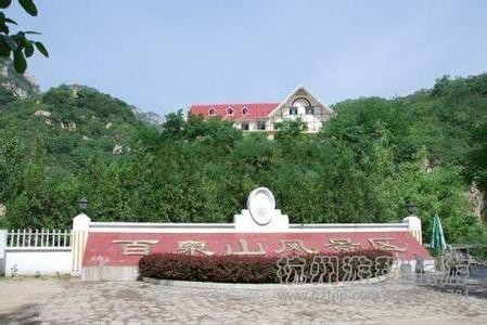 百泉山风景区